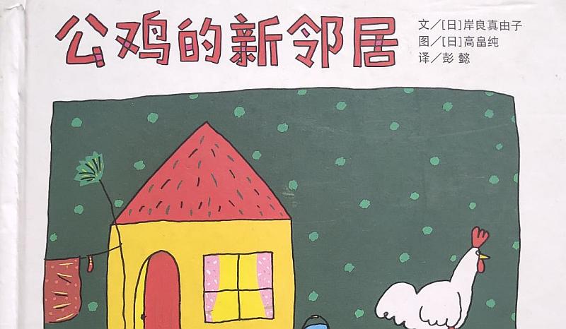 【知阅】166期周末故事会——公鸡的新邻居
