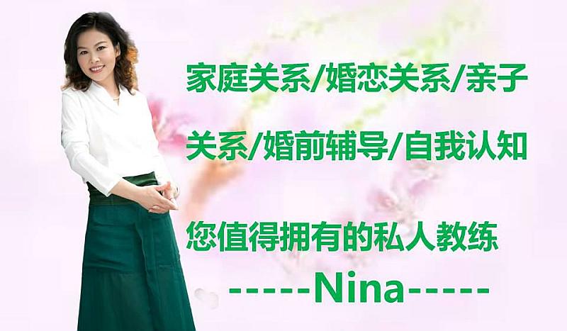 Nina Club实践技能: 心理学实践应用和疗愈技能导师班开班