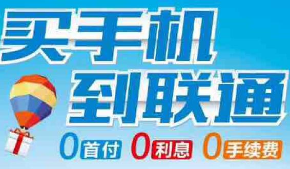 春暖花开,钜惠联通,品牌手机免费送,3月24号滑县联通品牌内购会等您来