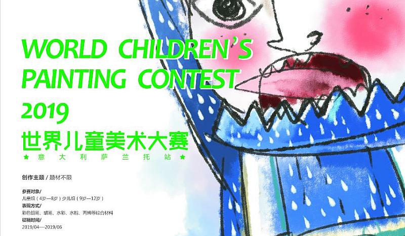 2019世界儿童美术大赛