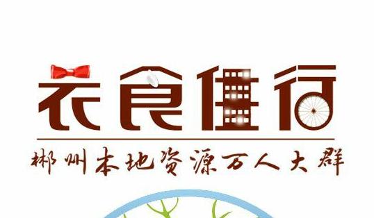 郴州衣食住行免单节联盟商家