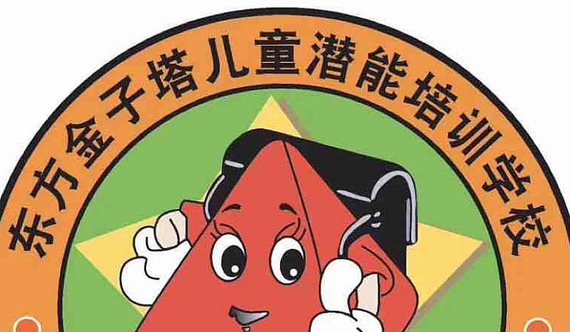 东方金子塔暑期拼音班