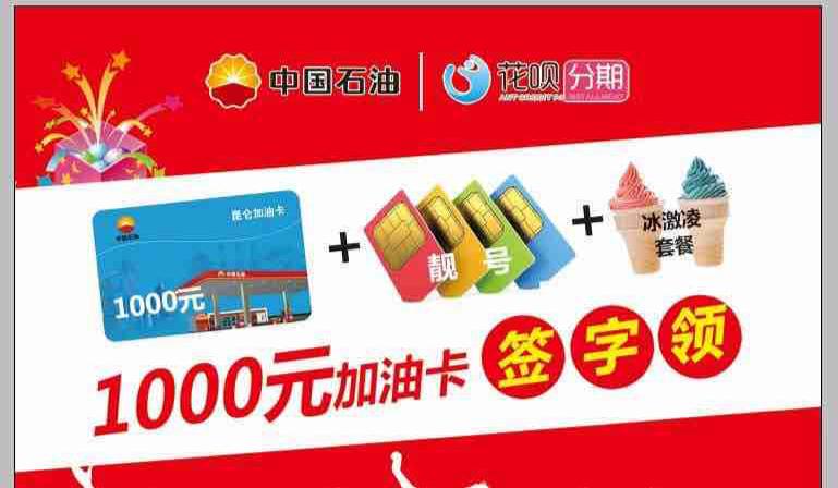 中国石油联手支付宝福利大众