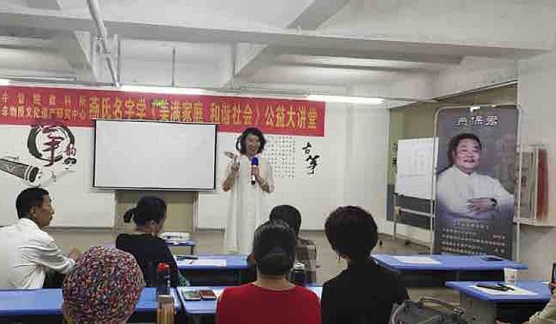 7月4日燕氏名字学公益课金昌站报名