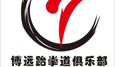 2019博远跆拳道|7天6夜军事夏令营