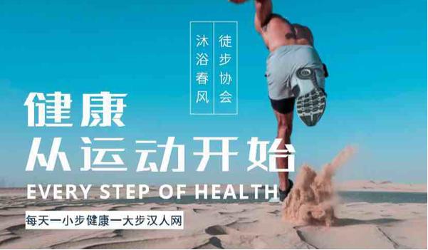 【汉人网】自由AA组织各种户外徒步单身交友自由行旅游活动交流等,赶紧加入我们吧