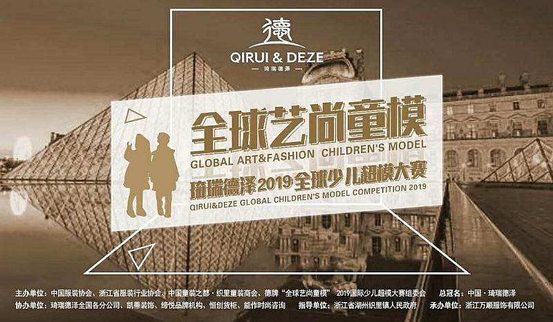 全球艺尚少儿超模大赛临潼区百人海选大赛~