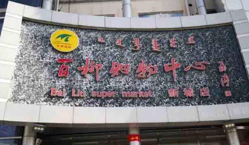 限量领取冠东百柳超市1000元礼包(凭支付宝+身份证)🔥赶快报名吧!