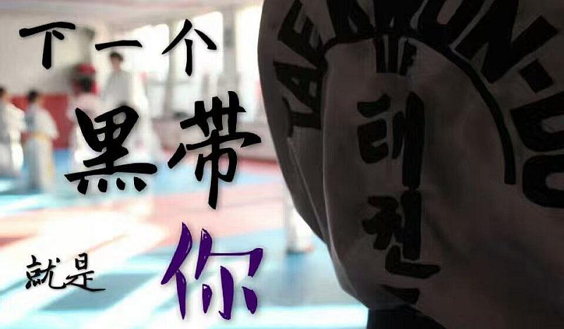 武炫跆拳道6.18大优惠啦 ~  168元抢购价值618元的精品课程