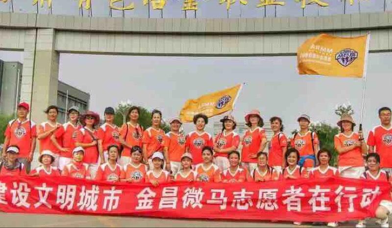 环青海湖国际自行车比赛金昌站志愿者报名通道