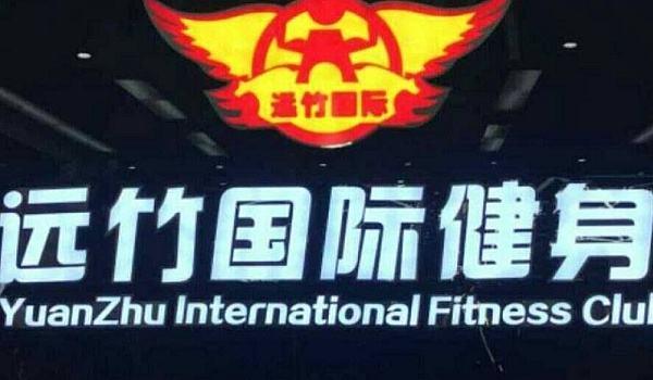 远竹国际健身绿岛店史上最强预售 预交30元享首年免费