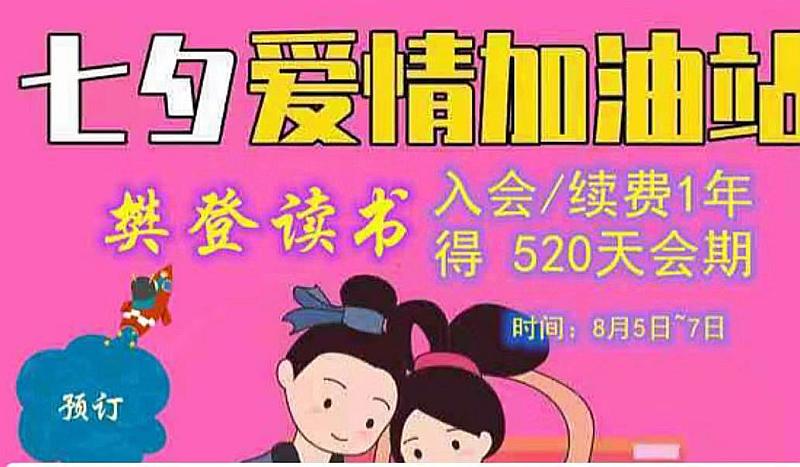 【官方预售通道】8.5–8.7七夕樊登读书520天会期直充