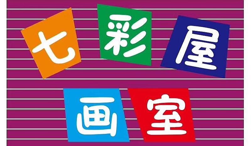 ❤️七彩屋画室❤️仅1元抢报价值100元3课时精品【绘画&书法】课程!
