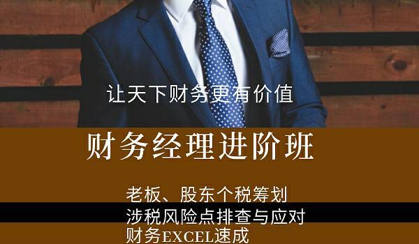 10月23―24天津高品质财务经理进阶班