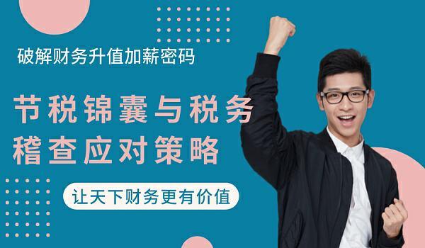 9月24号节税锦囊与税务稽查应对策略