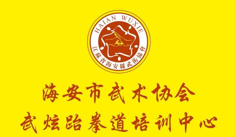 武炫跆拳道中秋节99元体验课