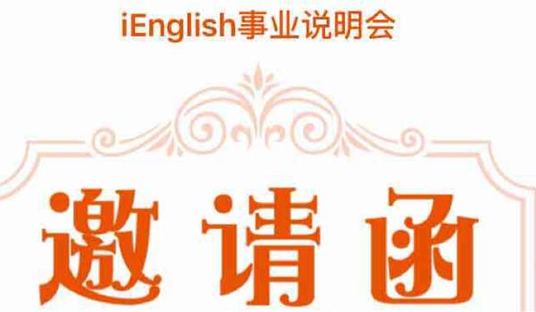 iEnglish事业说明会