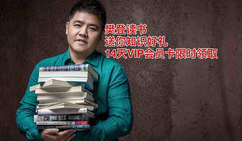 【樊登读书】你没看错,1元钱尊享樊登读书VIP会员权益14天