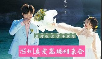 【广州站】寻找真爱——大湾区微信群线上公益征婚活动