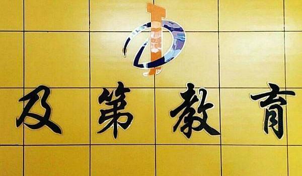 【大庆及第教育集团发布】2020 年,孩子参加校考还有希望吗?