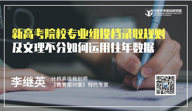 【东城2.2上午】新高考院校专业组投档录取规则及文理不分如何运用往年数据