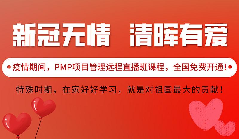 新冠疫情,清晖PMP项目管理直播课程全面免费开放!