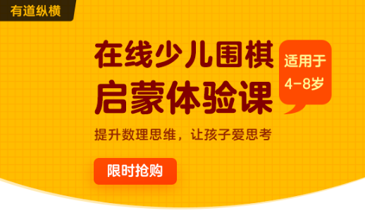 【1折GO】越学越聪明的在线少儿围棋启蒙课开团啦!
