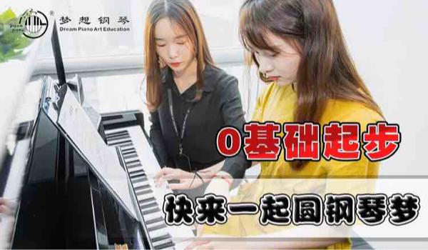 成人0基础钢琴课 1节课包会2首歌,指尖上的艺术!