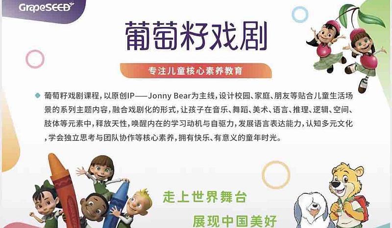 葡萄籽戏剧(双语)成山教学点9月20日0基础试听体验课程