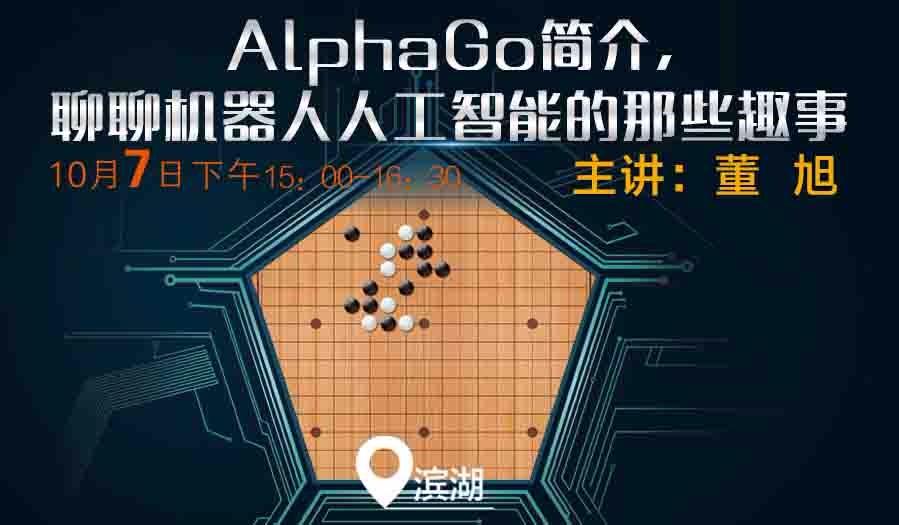 AlphaGo! 聊聊机器人人工智能的趣事儿!(7号下午场)