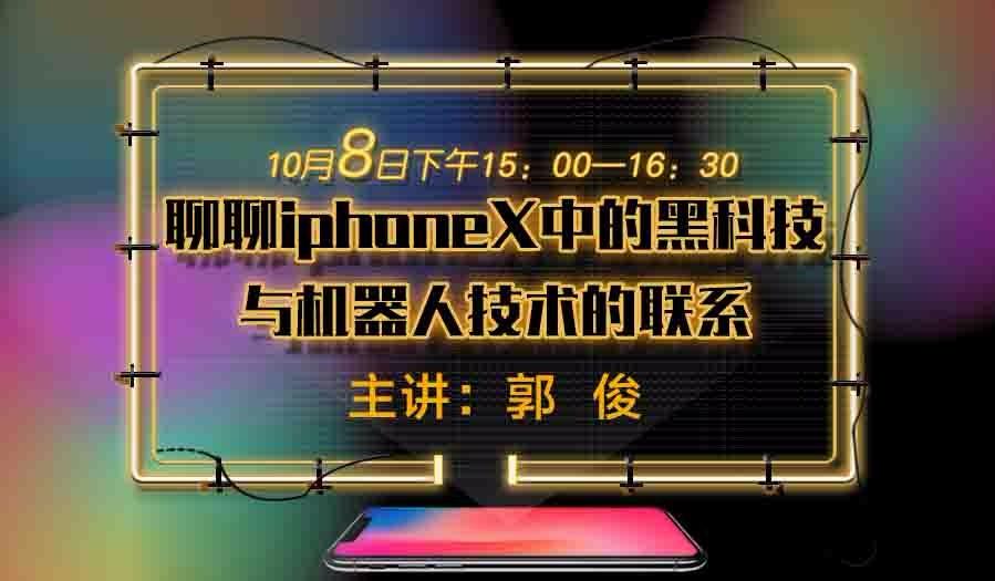 聊聊iphoneX中的黑科技与机器人技术的联系(8号下午场)