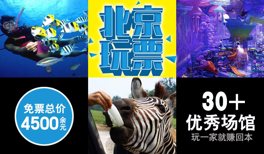 99畅玩北京30大地标式娱乐场馆,报名立省4500元,玩一家就回本!