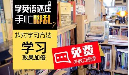 【寻找300名想学好英语的人】成都免费学英语