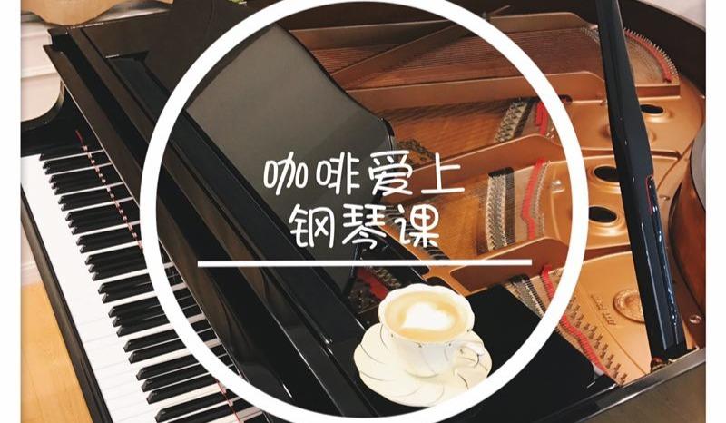 咖啡爱上钢琴课|成人钢琴零基础30分钟学习抖音网红曲