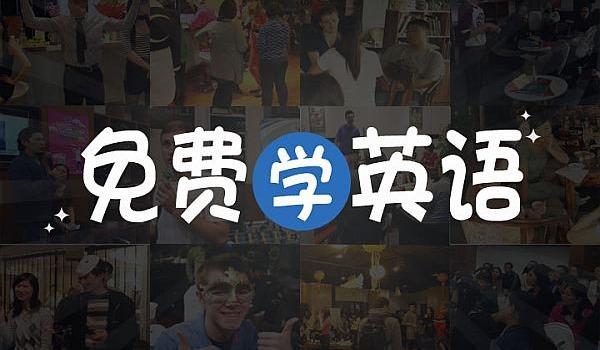 【免费英语口语体验】广州英语口语到哪学?来这儿就对了