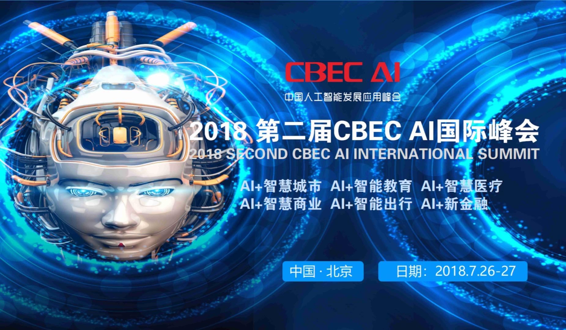 2018 CBEC AI 第二届中国人工智能国际峰会
