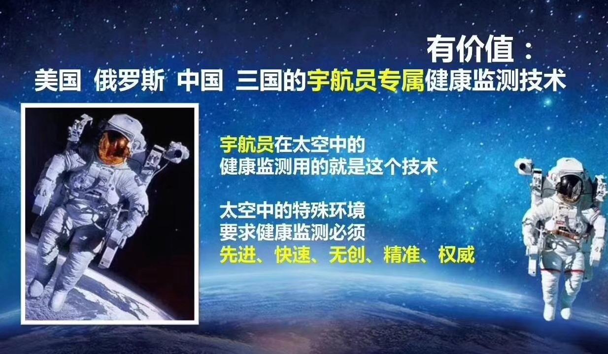 达沃斯论坛总裁推荐:宇航员专属生物电全身亚健康体检回馈活动