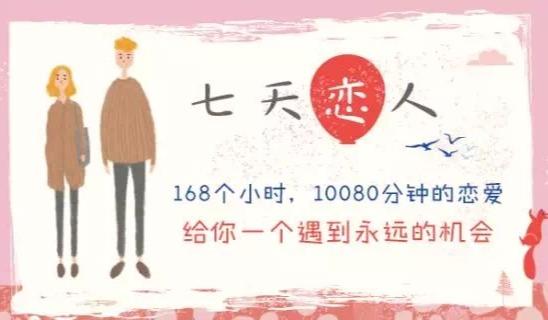 """""""七天恋人""""招募!我想和你在杭州谈一场7天不分手的恋爱!"""