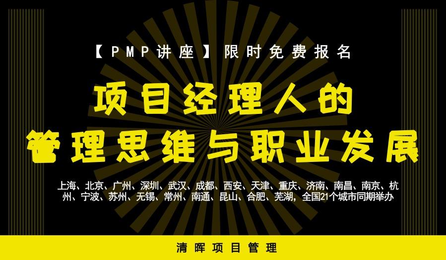 2020年首期【项目管理讲座】上海累计已超15万PM精英参加!