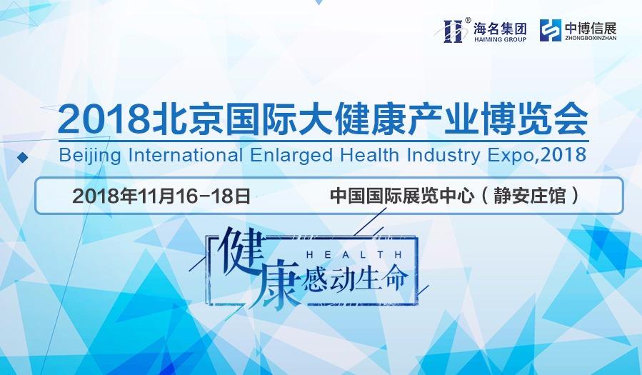 2018北京国际大健康产业博览会