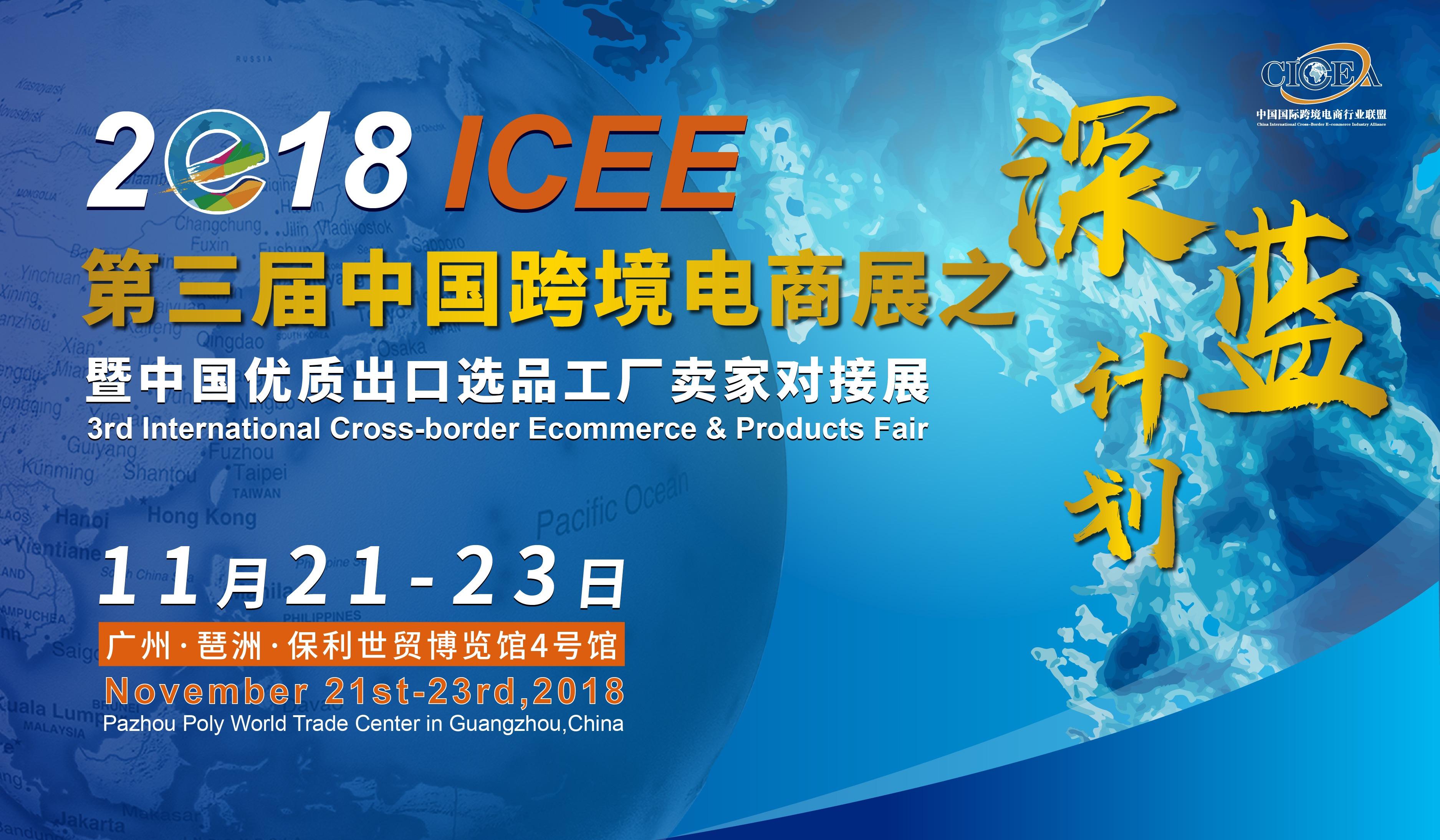 ICEE2018第三届中国跨境电商展之深蓝计划暨中国优质出口选品工厂卖家对接展