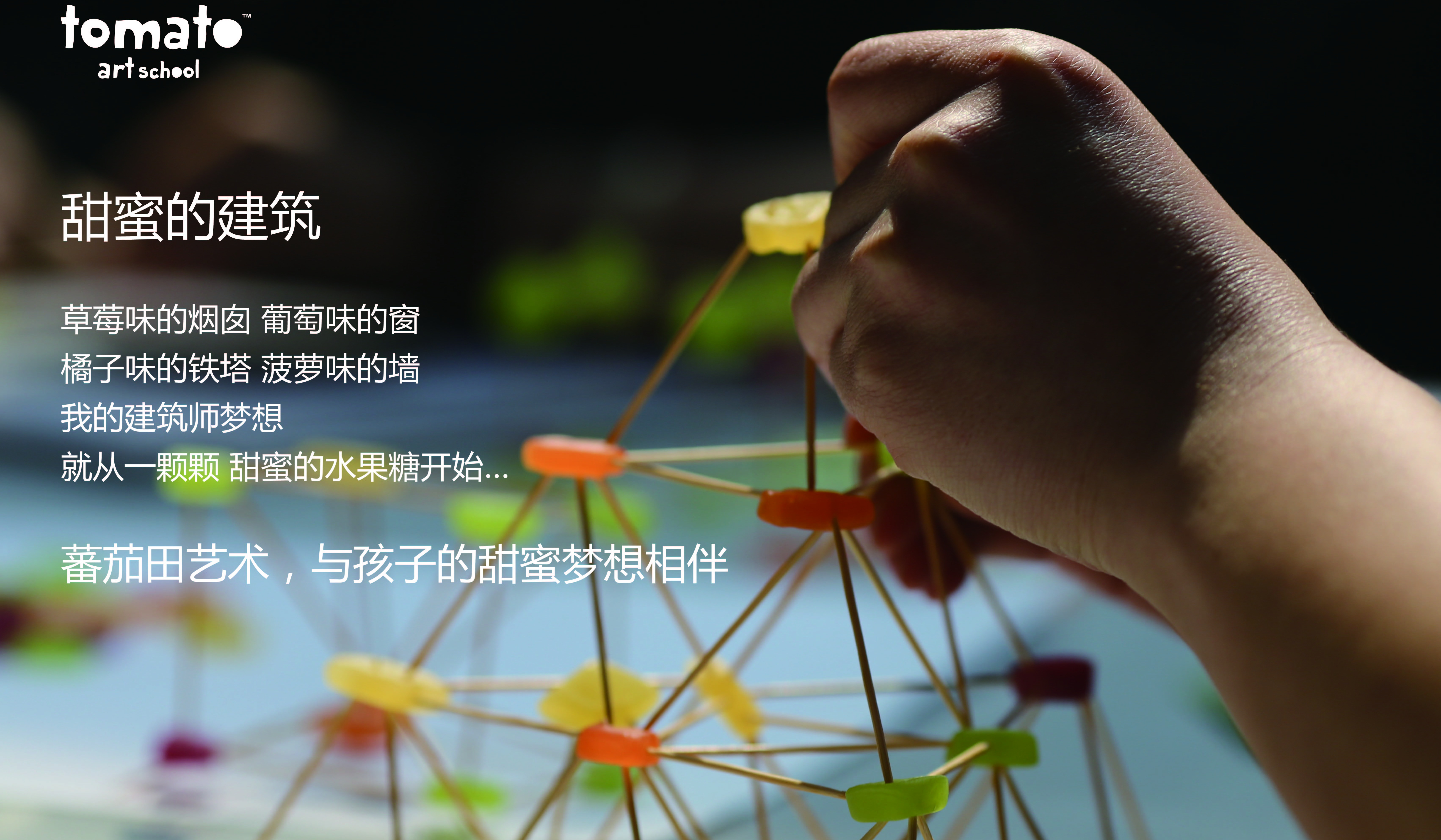 """国庆节蕃茄田艺术东乡中心""""甜蜜的建筑""""--带孩子们创作能吃的建筑!!!"""