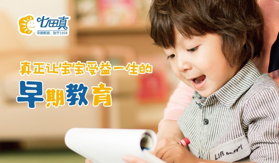 最强大脑,智力开发亲子少儿教育活动,人格培养。