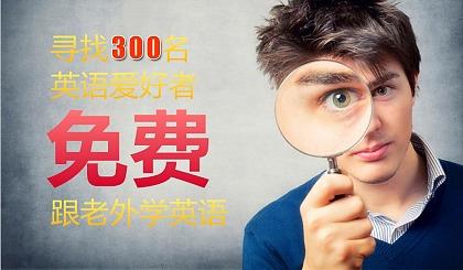 寻找300名有志青年跟着【老外】免费学英语 (活动免费)