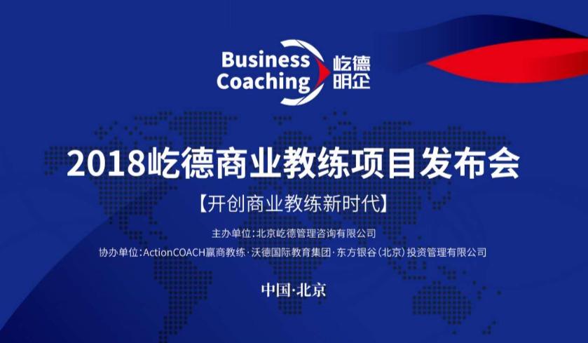 2018中国商业教练项目发布会