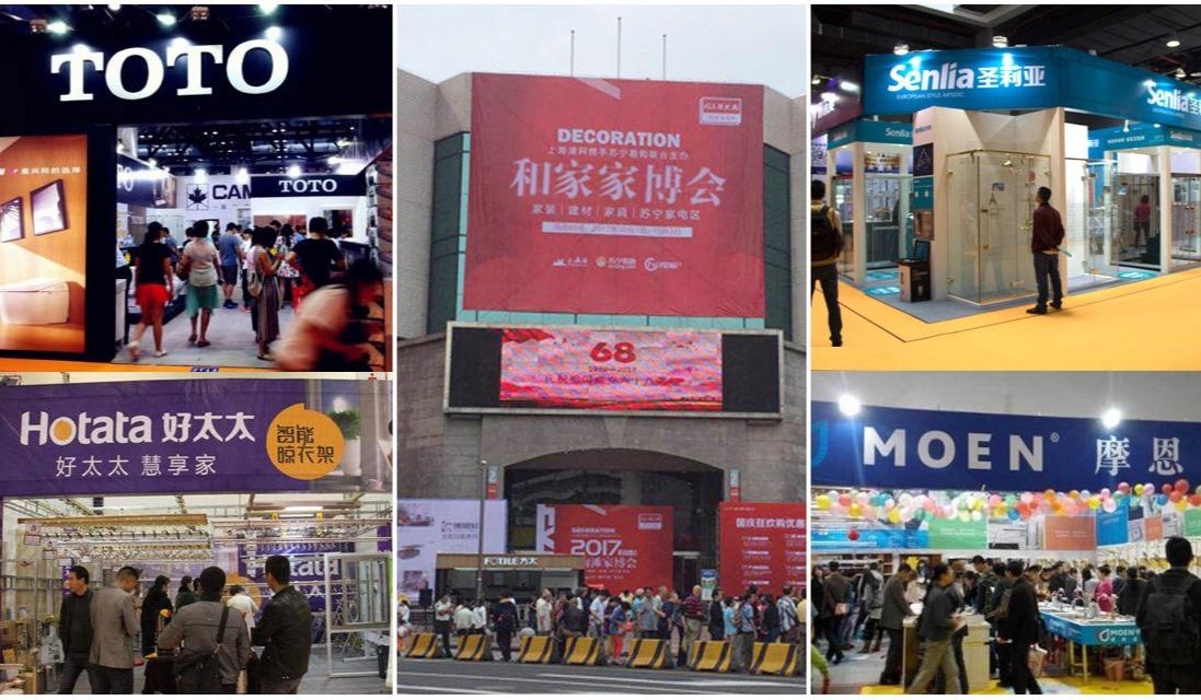 上海家博会-家博会-2020年家博会、光大会展家居、建材、装修展览会