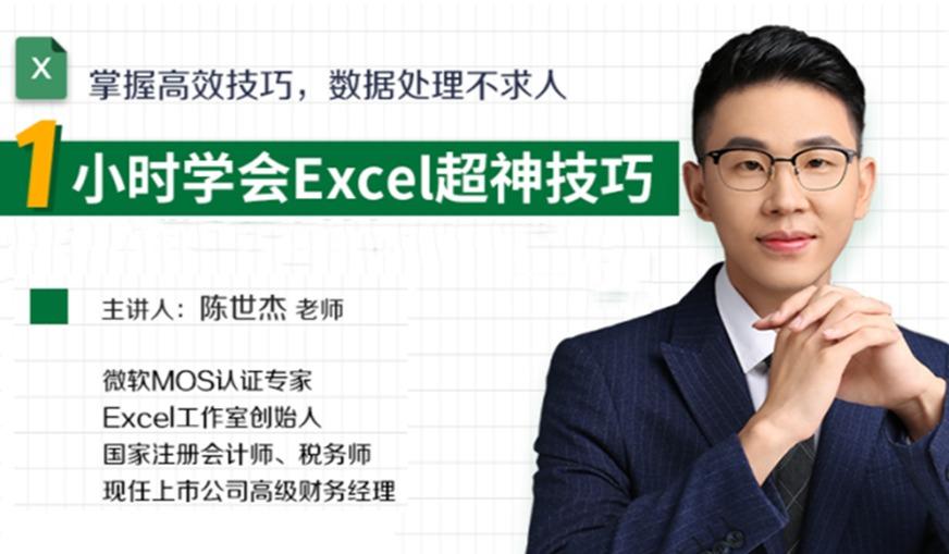1小时学会Excel技能,轻松玩转数据整理