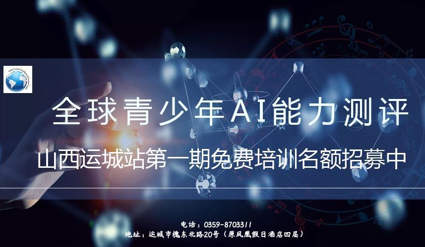 """""""全球人工智能青少年AI能力测评""""山西运城站免费培训名额开始报名啦!"""