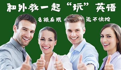 江门寻找200名有志青年跟【老外】免费学英语门地区