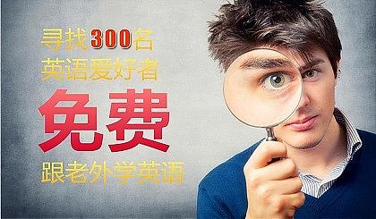 寻找300名有志青年跟着【老外】免费学英语(沈阳)